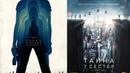 Taйн фантастика, боевик, триллер, драма, криминал, детектив, приключения