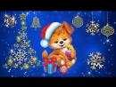 Поздравления с Новым Годом Собаки_dog__christmas_tree_Прикольные Поздравления с Новым Годом_christmas_tree_Новогодние Поздравлен