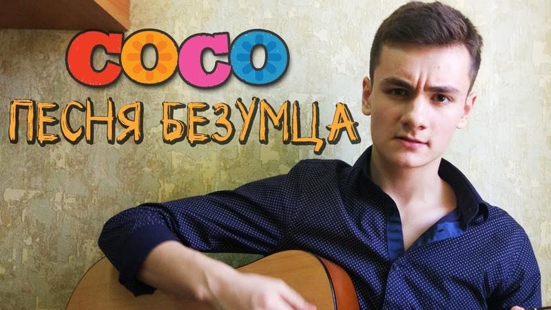 Тайна КОКО Песня безумца acoustic cover by Laki