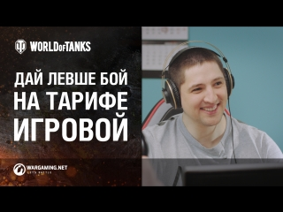 LeBwa | World of Tanks