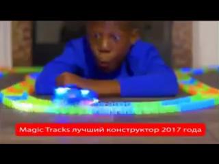 ГИБКАЯ ЧУДО-ТРАССА.360