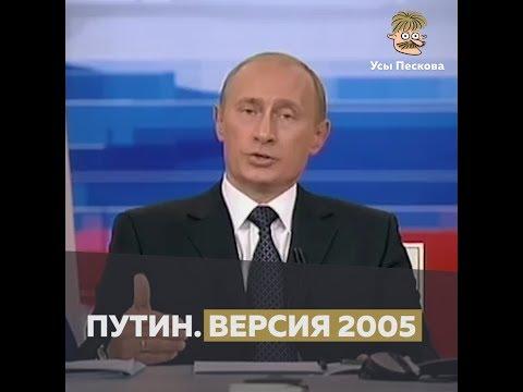 Путин в 2005 году. Обещание не поднимать пенсионный возраст