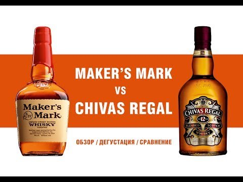 Виски или бурбон Chivas Regal Мaker's Mark