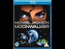 Лунная походка ( Майкл Джексон ) / Moonwalker (1988) Гаврилов