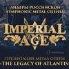 27.04 ★ Imperial Age ★ Презентация метал-оперы