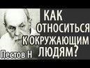 Как относитсья к Окружающим людям Пестов Николай