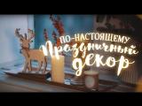 По-настоящему праздничный декор/Как украсить квартиру к новогодним праздникам [Идеи для жизни]