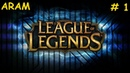 League of Legends ⁄ Просто LoL ⁄ ARAM ⁄ 1