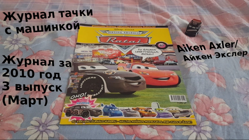 Cars Magazine With Aiken Axler/Журнал тачки с машинкой Айкен Экслер 2010 год 3 выпуск