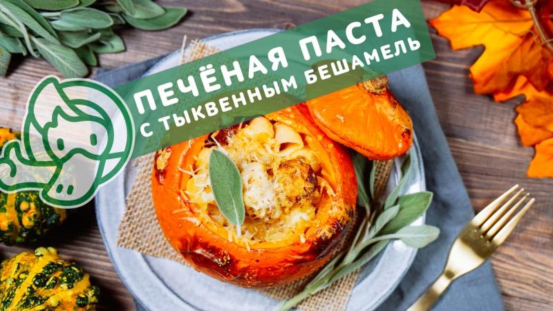 Испанские колбаски чоризо с нежной пастой, запеченные в тыкве от Утконос