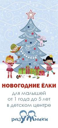 Афиша Ижевск ЁЛОЧКА для самых маленьких 1-5 лет 2018