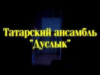 Отчетный концерт Татарского ансамбля
