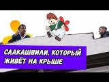 Дима Бикбаев. ХайпNews [05.12]