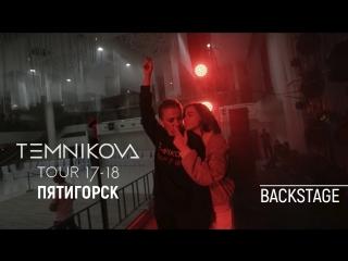 Закулисье тура в Пятигорске - Елена Темникова (TEMNIKOVA TOUR 17/18)