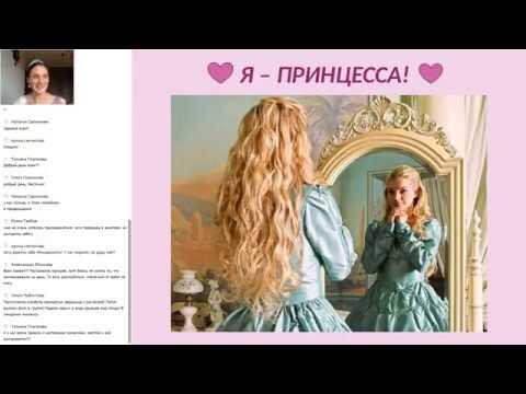 Творческая встреча Девушка Принцесса (1-я часть)
