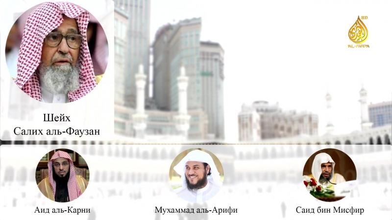 Шейх Салих аль Фаузан Можно ли слушать Мухаммада аль Арифи и Аида аль Карни