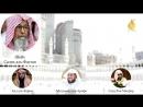 Шейх Салих аль-Фаузан - Можно ли слушать Мухаммада аль-Арифи и Аида аль-Карни