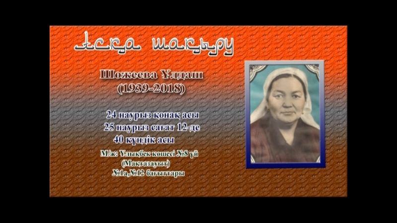 Асқа шақыру Шөжеева Ұлдаш (1939-2018)