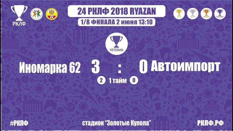 24 РКЛФ Ветеранский Кубок Иномарка 62-Автоимпорт 30