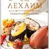 ЛЕХАИМ - кошерный ресторан в Санкт-Петербурге