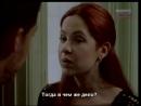 ANDREA DEL BOCA - Apariencias (2000) subtitulada al ruso
