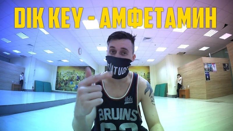 Танец Dik Key - Амфетамин (Танцующий Чувак)