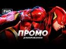DUB | Промо: Барри Аллен, он же Флэш - «Лига Справедливости»  «Justice League», 2017