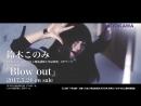 Konomi Suzuki Blow out Rokudenashi Majutsu Koushi to Akashic Records Opening