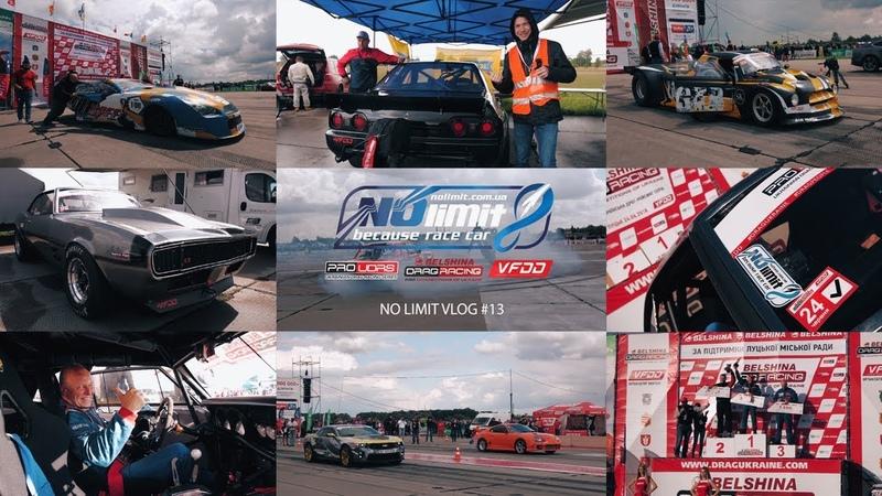 No Limit VLOG 13 Драг рейсинг в Луцке Belshina Drag Racing Pro Competitions of Ukraine 2018