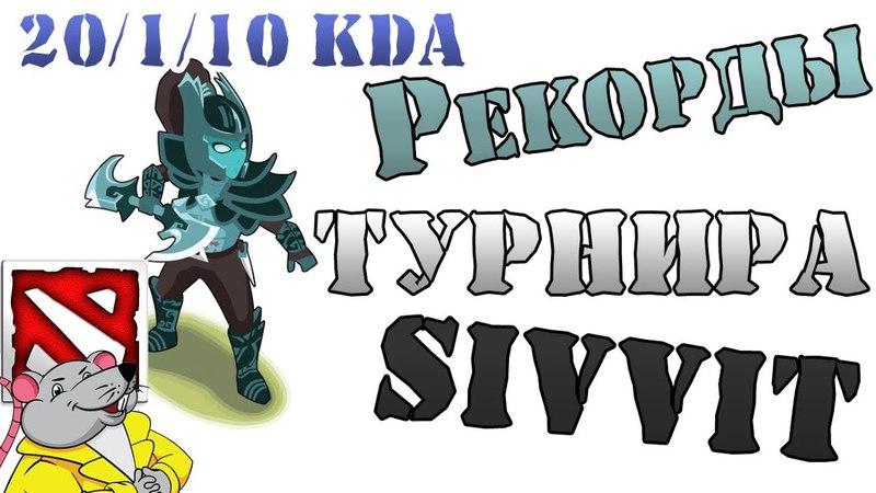 Рекорды турнира DOTA 2 SIVVIT. Лучший КДА на Мортре.