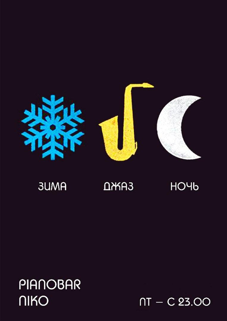 16.02 Jazz в Pianobar Niko