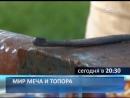 Новости Губернии анонс на 23 июля