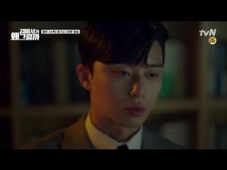 What's wrong with secretary kim jinho cut