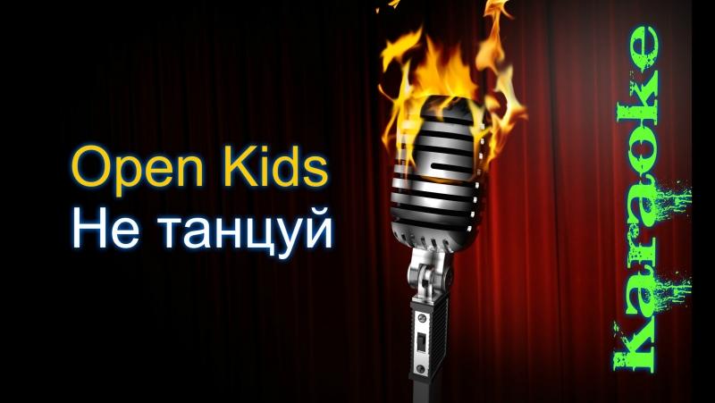 Open Kids (Опен Кидс) - Не танцуй ( караоке )