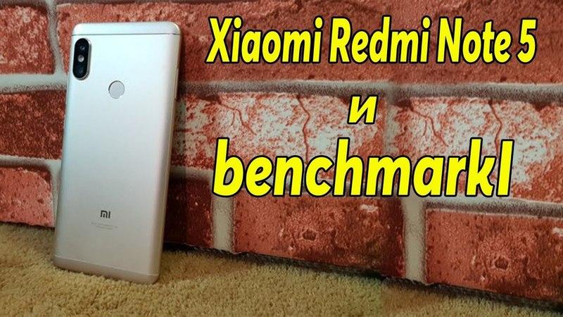 Xiaomi Redmi Note 5 обзор бенчмарков.