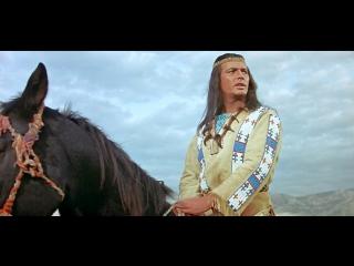 Виннету - вождь апачей. (1964. ФРГ, Югославия, Франция, Италия. Советский дубляж).