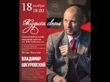Смоленский русский народный оркестр имени В.П. Дубровского  в  программе Музыка света