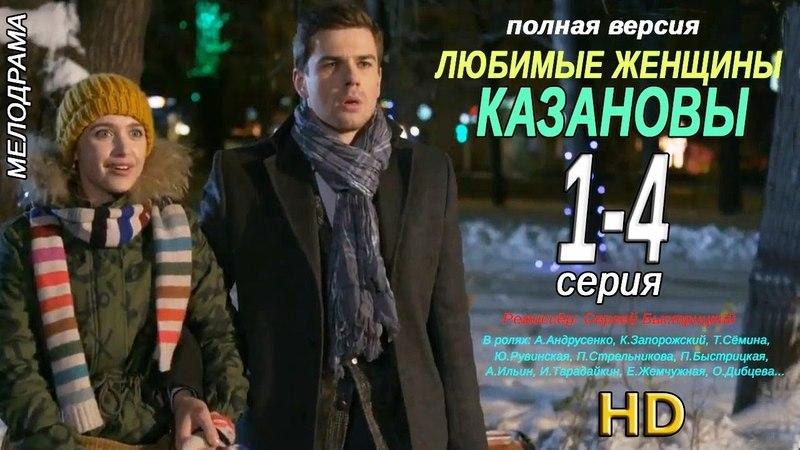 Любимые женщины Казановы 1,2,3,4 серия HD Мелодрама
