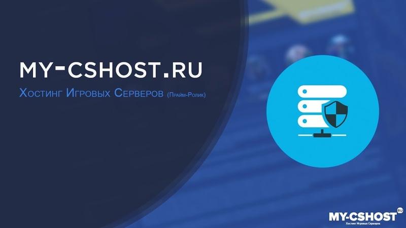 My-CSHost.Ru - Хостинг Игровых Серверов (Прайм-Ролик)