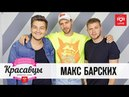 Макс Барских в гостях у Красавцев Love Radio 23.05.2018