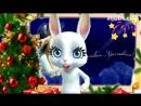 Зайка ZOOBE Дорогой мой человек с Рождеством Христовым