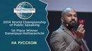 2014 Чемпион мира по ораторскому искусству Dananjaya Toastmasters rus Public Speaking