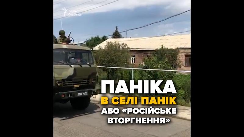 Російські військові навчання спричинили паніку у вірменському селі
