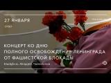 Трансляция концерта ко Дню полного освобождения Ленинграда от фашистской блокады