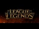Создание ролика League of Legends Поворот судьбы