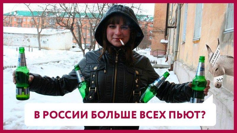 В России больше всех пьют? | Уши Машут Ослом 22 (О. Матвейчев)