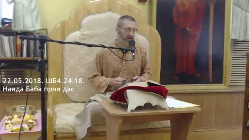 22.05.2018. ШБ4.24.18. Нанда Баба Прия дас