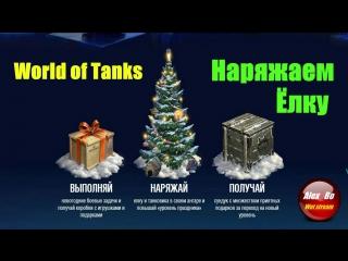 World of Tanks . Наряжаем Ёлку