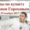 Идём на УТС кумитэ ЗМС Алексея Горохова