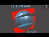 Серебряный шар (ОРТ, 15.04.1996 г.). Татьяна Лаврова
